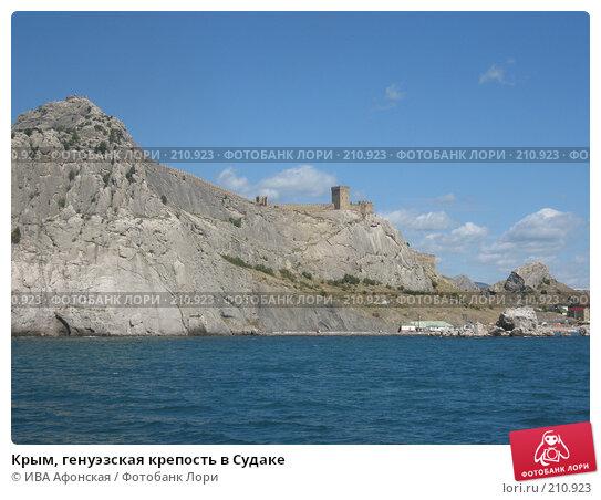 Крым, генуэзская крепость в Судаке, фото № 210923, снято 6 сентября 2006 г. (c) ИВА Афонская / Фотобанк Лори