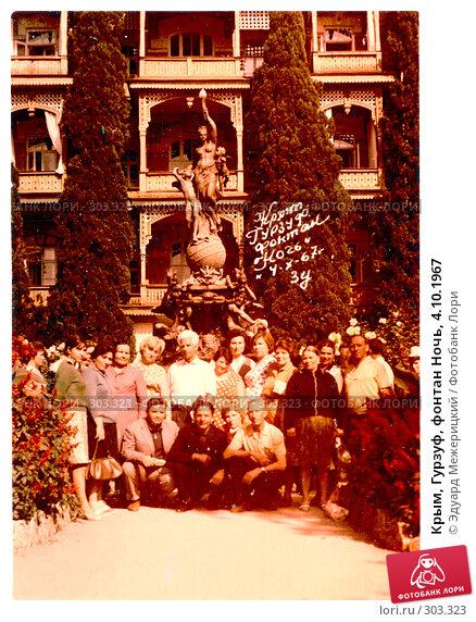 Крым, Гурзуф, фонтан Ночь, 4.10.1967, фото № 303323, снято 22 января 2017 г. (c) Эдуард Межерицкий / Фотобанк Лори