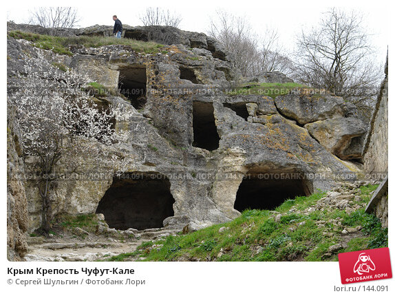 Крым Крепость Чуфут-Кале, фото № 144091, снято 7 апреля 2007 г. (c) Сергей Шульгин / Фотобанк Лори