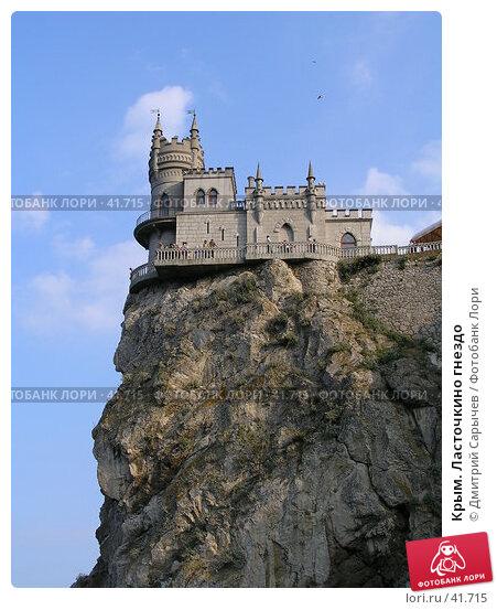 Крым. Ласточкино гнездо, фото № 41715, снято 1 июля 2005 г. (c) Дмитрий Сарычев / Фотобанк Лори