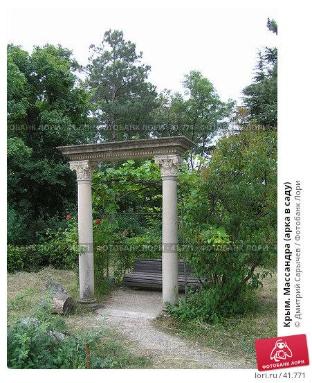 Крым. Массандра (арка в саду), фото № 41771, снято 28 июня 2005 г. (c) Дмитрий Сарычев / Фотобанк Лори