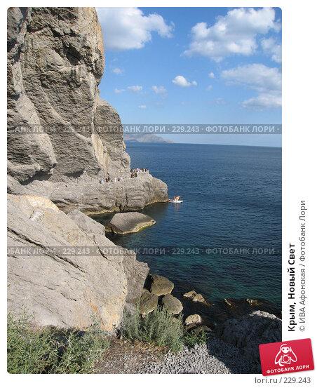 Крым, Новый Свет, фото № 229243, снято 12 сентября 2006 г. (c) ИВА Афонская / Фотобанк Лори