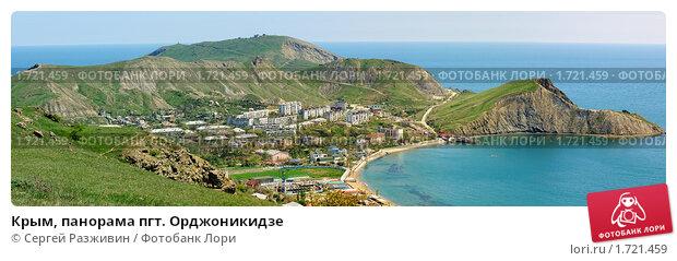 Купить «Крым, панорама пгт. Орджоникидзе», фото № 1721459, снято 4 мая 2010 г. (c) Сергей Разживин / Фотобанк Лори