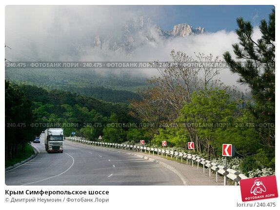 Крым Симферопольское шоссе, эксклюзивное фото № 240475, снято 13 мая 2005 г. (c) Дмитрий Нейман / Фотобанк Лори