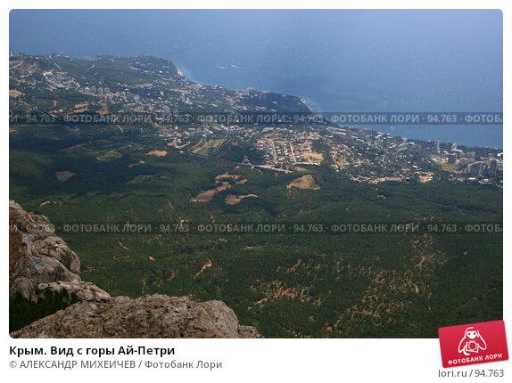 Купить «Крым. Вид с горы Ай-Петри», фото № 94763, снято 14 августа 2007 г. (c) АЛЕКСАНДР МИХЕИЧЕВ / Фотобанк Лори