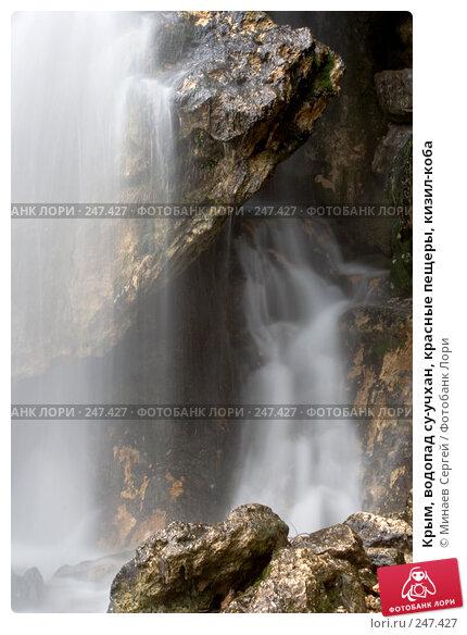 Крым, водопад су-учхан, красные пещеры, кизил-коба, фото № 247427, снято 18 марта 2008 г. (c) Минаев Сергей / Фотобанк Лори