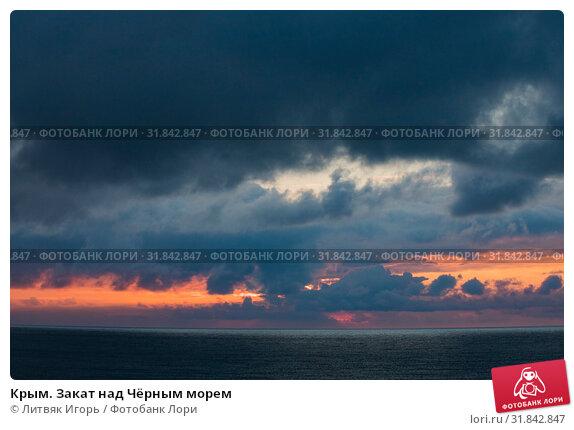 Купить «Крым. Закат над Чёрным морем», фото № 31842847, снято 9 мая 2019 г. (c) Литвяк Игорь / Фотобанк Лори