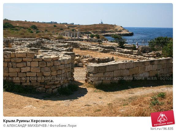 Купить «Крым.Руины Херсонеса.», фото № 96835, снято 15 августа 2007 г. (c) АЛЕКСАНДР МИХЕИЧЕВ / Фотобанк Лори
