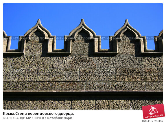 Крым.Стена воронцовского дворца., фото № 96447, снято 14 августа 2007 г. (c) АЛЕКСАНДР МИХЕИЧЕВ / Фотобанк Лори