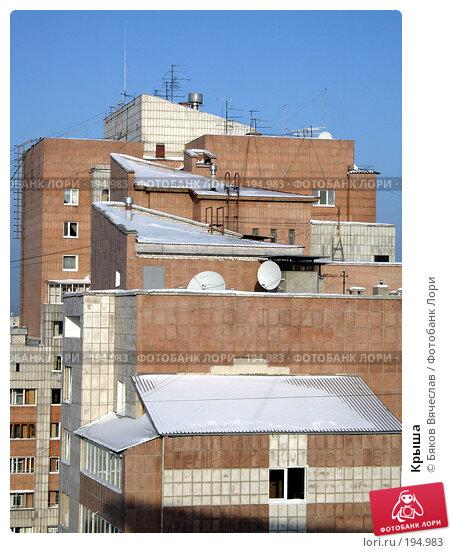 Крыша, фото № 194983, снято 20 января 2008 г. (c) Бяков Вячеслав / Фотобанк Лори