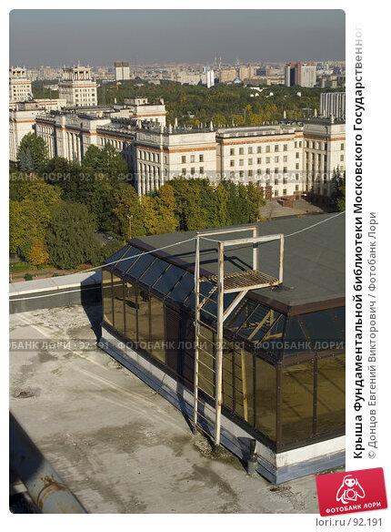 Крыша Фундаментальной библиотеки Московского Государственного Университета, фото № 92191, снято 21 сентября 2007 г. (c) Донцов Евгений Викторович / Фотобанк Лори