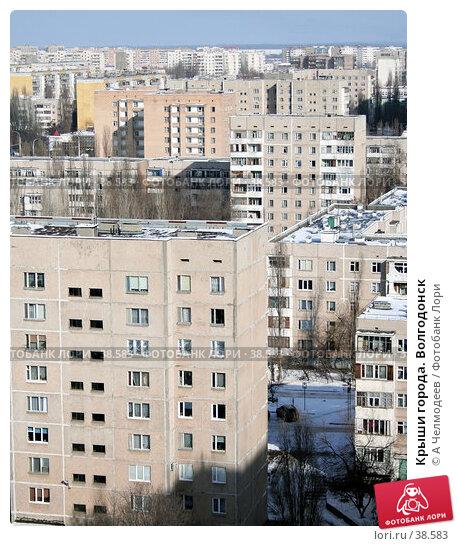 Крыши города. Волгодонск, фото № 38583, снято 31 января 2007 г. (c) A Челмодеев / Фотобанк Лори
