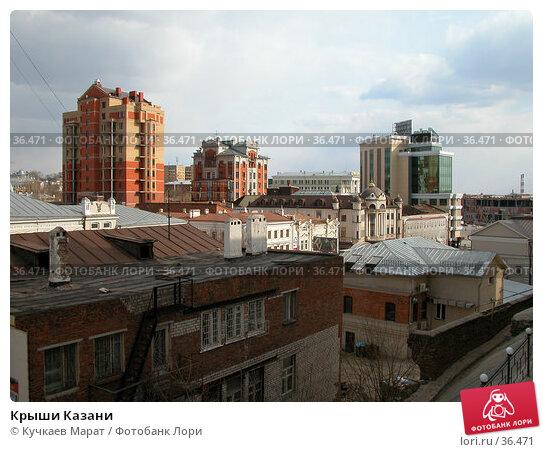 Крыши Казани, фото № 36471, снято 29 апреля 2006 г. (c) Кучкаев Марат / Фотобанк Лори