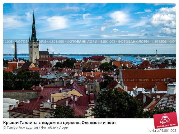 Купить «Крыши Таллина с видом на церковь Олевисте и порт», фото № 4801003, снято 21 августа 2010 г. (c) Тимур Ахмадулин / Фотобанк Лори