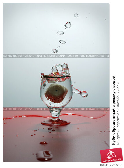 Купить «Кубик брошенный в рюмку с водой», фото № 25519, снято 4 февраля 2007 г. (c) Сергей Лаврентьев / Фотобанк Лори