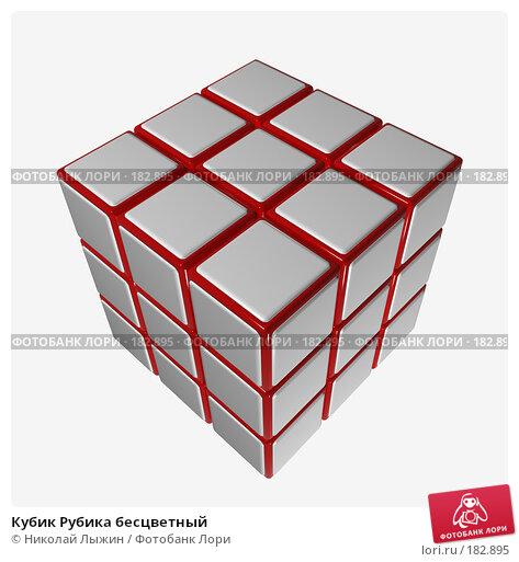 Кубик Рубика бесцветный, фото № 182895, снято 1 мая 2017 г. (c) Николай Лыжин / Фотобанк Лори