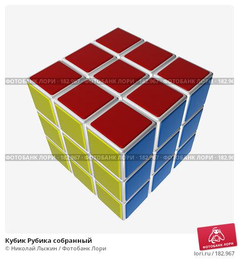 Кубик Рубика собранный, фото № 182967, снято 28 октября 2016 г. (c) Николай Лыжин / Фотобанк Лори