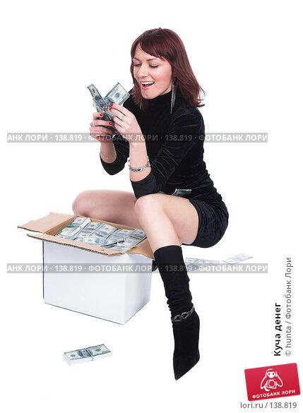 Купить «Куча денег», фото № 138819, снято 12 августа 2007 г. (c) hunta / Фотобанк Лори