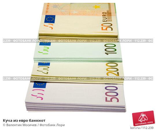 Куча из евро банкнот, фото № 112239, снято 17 января 2007 г. (c) Валентин Мосичев / Фотобанк Лори