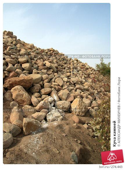 Купить «Куча камней», фото № 274443, снято 24 февраля 2008 г. (c) АЛЕКСАНДР МИХЕИЧЕВ / Фотобанк Лори