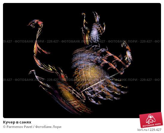 Кучер в санях, иллюстрация № 229427 (c) Parmenov Pavel / Фотобанк Лори