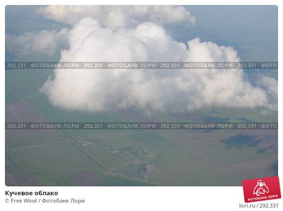 Купить «Кучевое облако», эксклюзивное фото № 292331, снято 9 марта 2007 г. (c) Free Wind / Фотобанк Лори