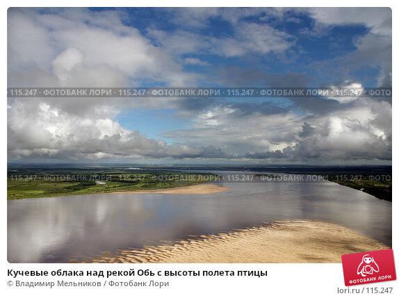 Кучевые облака над рекой Обь с высоты полета птицы, фото № 115247, снято 4 августа 2006 г. (c) Владимир Мельников / Фотобанк Лори