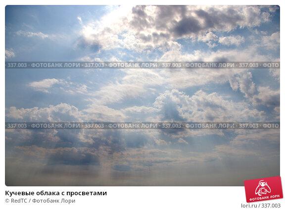 Купить «Кучевые облака с просветами», фото № 337003, снято 25 июня 2008 г. (c) RedTC / Фотобанк Лори
