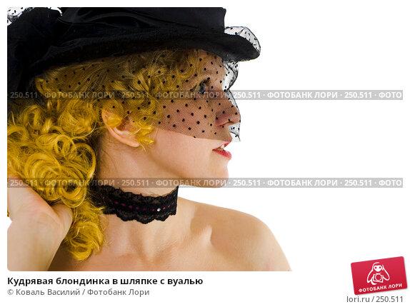 Кудрявая блондинка в шляпке с вуалью, фото № 250511, снято 7 января 2006 г. (c) Коваль Василий / Фотобанк Лори