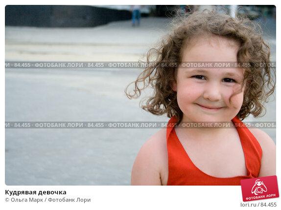 Кудрявая девочка, фото № 84455, снято 22 июля 2007 г. (c) Ольга Марк / Фотобанк Лори