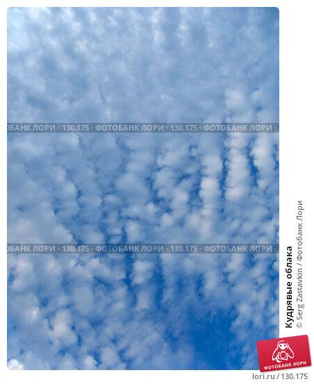 Кудрявые облака, фото № 130175, снято 5 июня 2005 г. (c) Serg Zastavkin / Фотобанк Лори