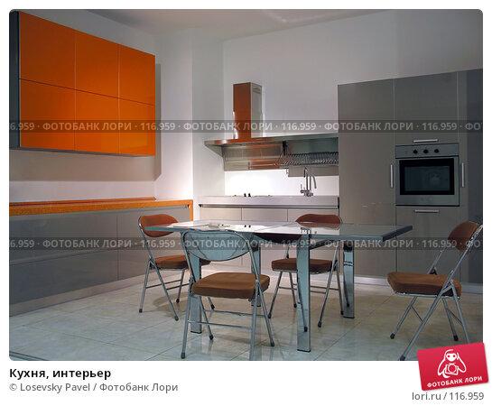 Кухня, интерьер, фото № 116959, снято 5 марта 2006 г. (c) Losevsky Pavel / Фотобанк Лори
