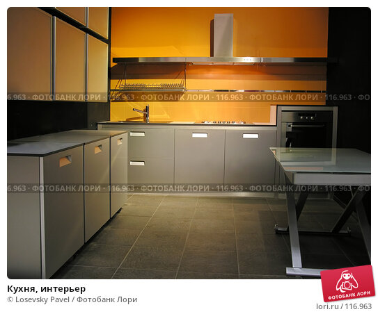 Кухня, интерьер, фото № 116963, снято 5 марта 2006 г. (c) Losevsky Pavel / Фотобанк Лори