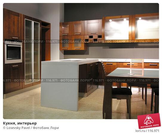Кухня, интерьер, фото № 116971, снято 5 марта 2006 г. (c) Losevsky Pavel / Фотобанк Лори