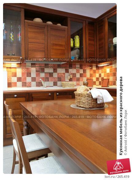 Купить «Кухонная мебель из красного дерева», фото № 265419, снято 22 апреля 2008 г. (c) Astroid / Фотобанк Лори