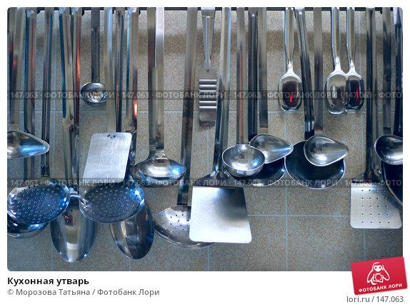 Купить «Кухонная утварь», фото № 147063, снято 9 сентября 2006 г. (c) Морозова Татьяна / Фотобанк Лори
