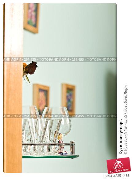 Кухонная утварь, фото № 251455, снято 8 января 2005 г. (c) Кравецкий Геннадий / Фотобанк Лори