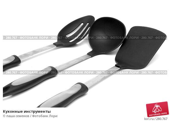 Кухонные инструменты, фото № 280767, снято 17 апреля 2008 г. (c) паша семенов / Фотобанк Лори