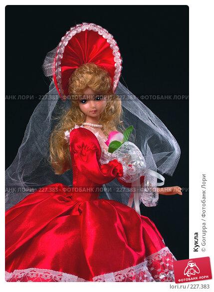 Кукла, фото № 227383, снято 25 января 2007 г. (c) Goruppa / Фотобанк Лори
