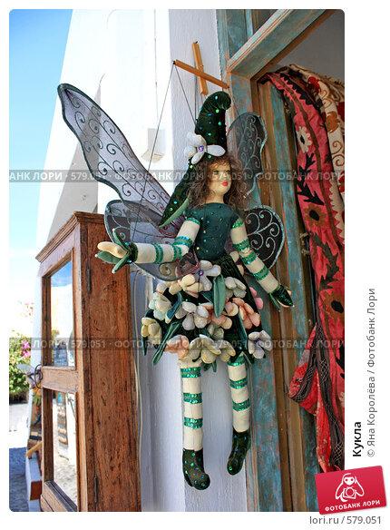 Купить «Кукла», эксклюзивное фото № 579051, снято 11 августа 2008 г. (c) Яна Королёва / Фотобанк Лори
