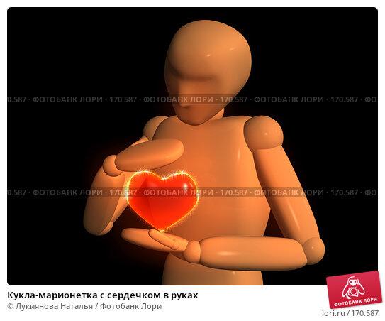 Купить «Кукла-марионетка с сердечком в руках», иллюстрация № 170587 (c) Лукиянова Наталья / Фотобанк Лори