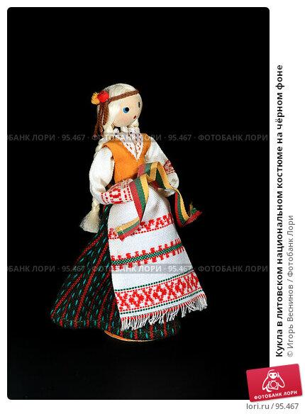 Кукла в литовском национальном костюме на чёрном фоне, фото № 95467, снято 9 октября 2007 г. (c) Игорь Веснинов / Фотобанк Лори