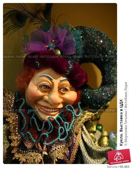 Кукла. Выставка в ЦДХ, фото № 98483, снято 14 сентября 2007 г. (c) Морозова Татьяна / Фотобанк Лори