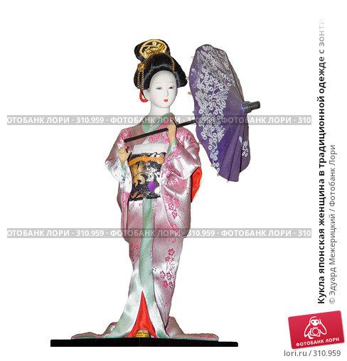 Кукла японская женщина в традиционной одежде с зонтиком на белом фоне, фото № 310959, снято 30 мая 2008 г. (c) Эдуард Межерицкий / Фотобанк Лори