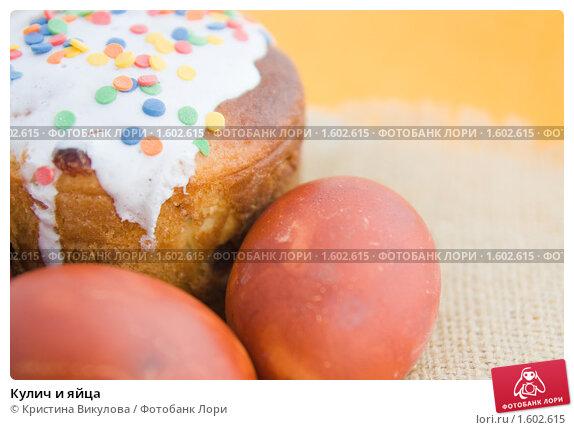 Купить «Кулич и яйца», фото № 1602615, снято 3 апреля 2010 г. (c) Кристина Викулова / Фотобанк Лори