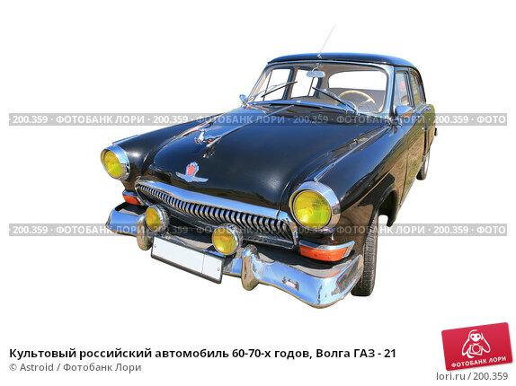Культовый российский автомобиль 60-70-х годов, Волга ГАЗ - 21, фото № 200359, снято 23 мая 2017 г. (c) Astroid / Фотобанк Лори