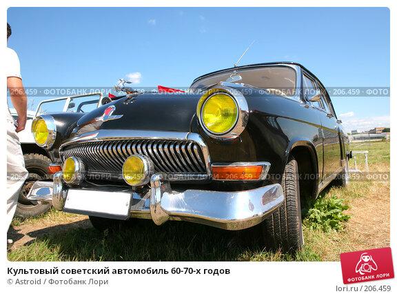 Культовый советский автомобиль 60-70-х годов, фото № 206459, снято 11 июля 2007 г. (c) Astroid / Фотобанк Лори