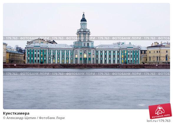 Купить «Кунсткамера», эксклюзивное фото № 179763, снято 15 декабря 2007 г. (c) Александр Щепин / Фотобанк Лори