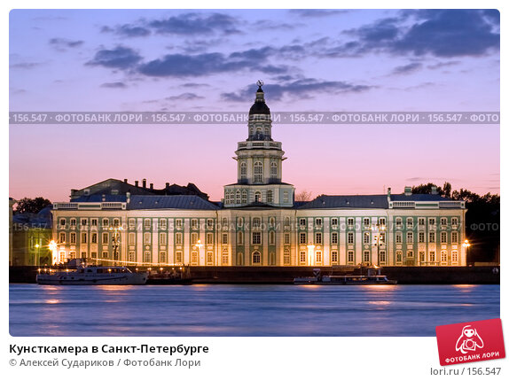 Кунсткамера в Санкт-Петербурге, фото № 156547, снято 11 августа 2007 г. (c) Алексей Судариков / Фотобанк Лори