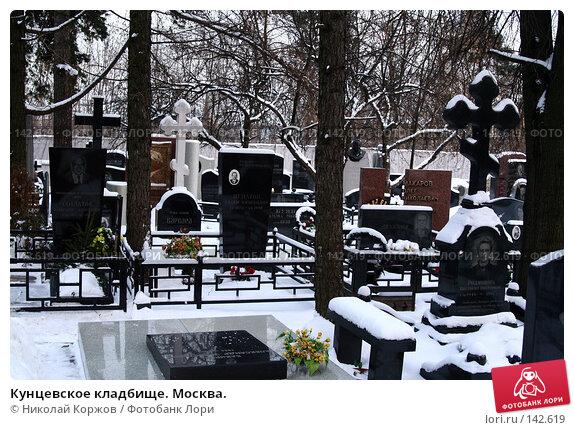 Кунцевское кладбище. Москва., фото № 142619, снято 2 декабря 2007 г. (c) Николай Коржов / Фотобанк Лори